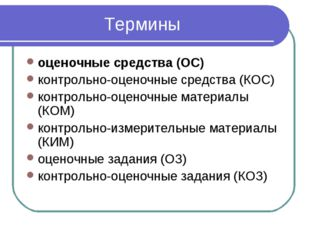 Термины оценочные средства (ОС) контрольно-оценочные средства (КОС) контрольн