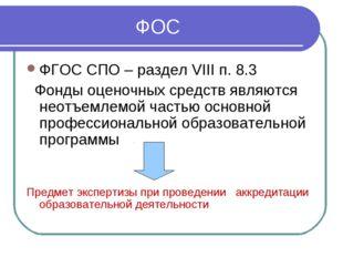 ФОС ФГОС СПО – раздел VIII п. 8.3 Фонды оценочных средств являются неотъемлем