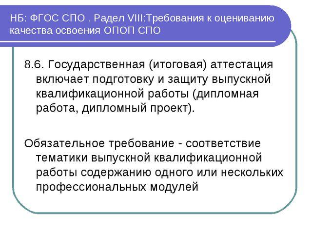 НБ: ФГОС СПО . Радел VIII:Требования к оцениванию качества освоения ОПОП СПО...