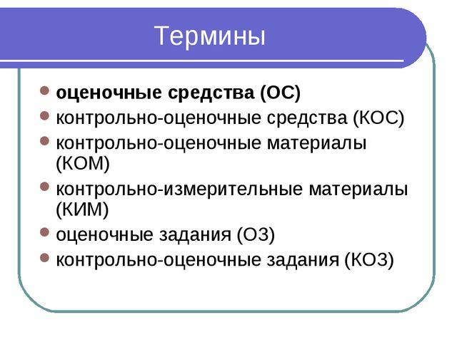 Термины оценочные средства (ОС) контрольно-оценочные средства (КОС) контрольн...