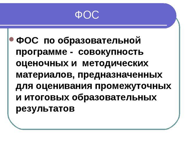 ФОС ФОС по образовательной программе - совокупность оценочных и методических...