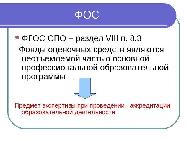 ФОС ФГОС СПО – раздел VIII п. 8.3 Фонды оценочных средств являются неотъемлем...