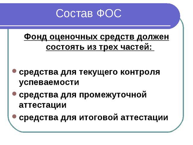 Состав ФОС Фонд оценочных средств должен состоять из трех частей: средства дл...