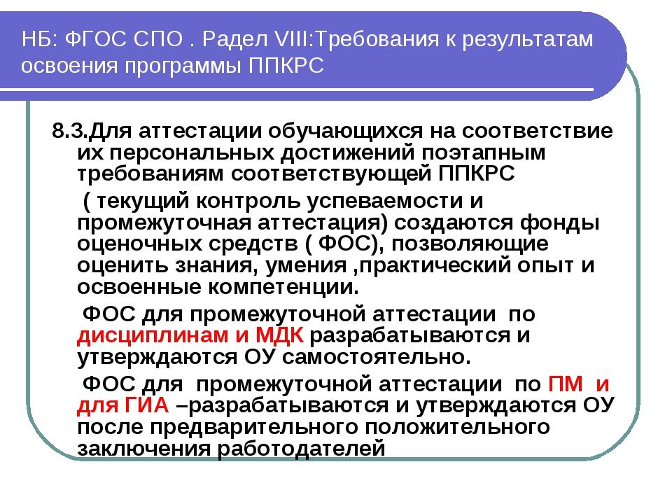 НБ: ФГОС СПО . Радел VIII:Требования к результатам освоения программы ППКРС 8...