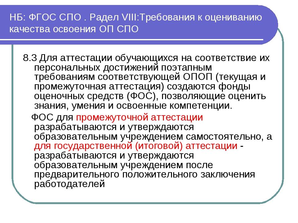 НБ: ФГОС СПО . Радел VIII:Требования к оцениванию качества освоения ОП СПО 8....
