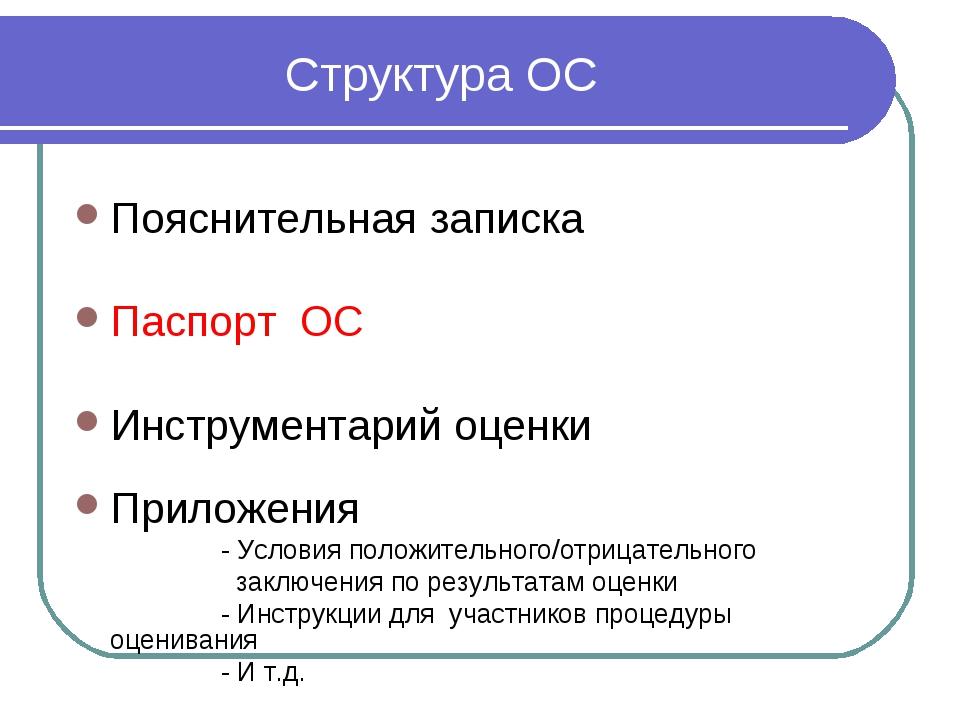 Структура ОС Пояснительная записка Паспорт ОС Инструментарий оценки Приложени...