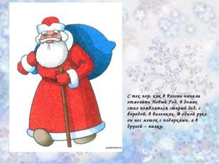 С тех пор, как в России начали отмечать Новый Год, в домах стал появляться ст