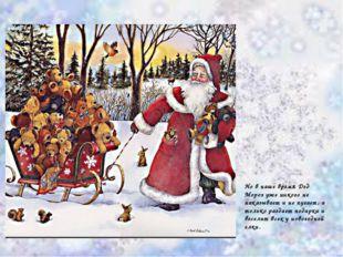 Но в наше время Дед Мороз уже никого не наказывает и не пугает, а только разд