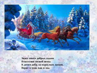 Знает много добрых сказок Властелин лесной зимы. К детям добр, ко взрослым ла