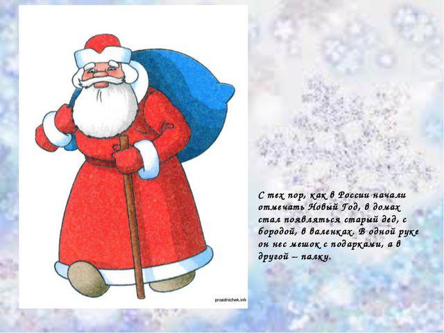 С тех пор, как в России начали отмечать Новый Год, в домах стал появляться ст...