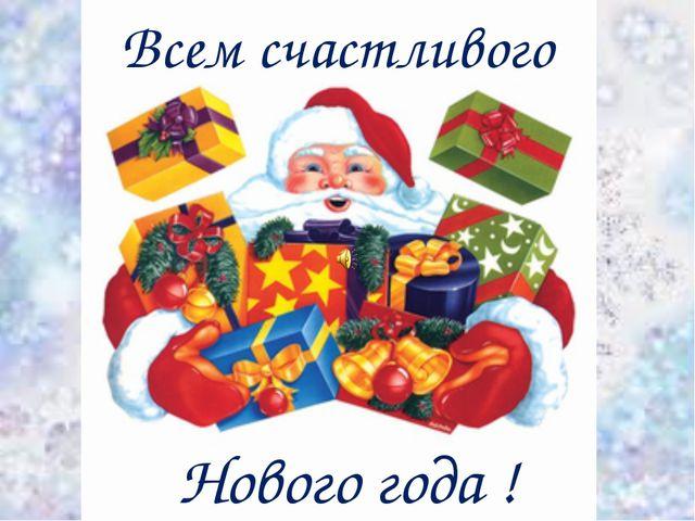 Всем счастливого Нового года ! Надпись