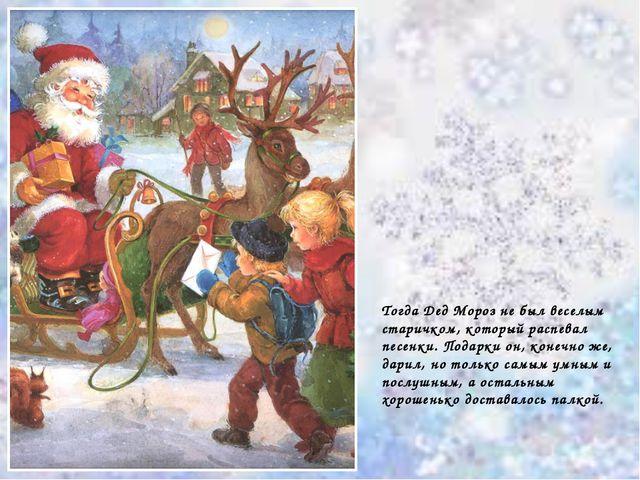 Тогда Дед Мороз не был веселым старичком, который распевал песенки. Подарки о...