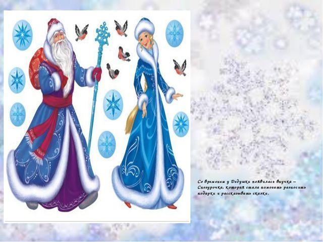 Со временем у Дедушки появилась внучка – Снегурочка, которая стала помогать р...