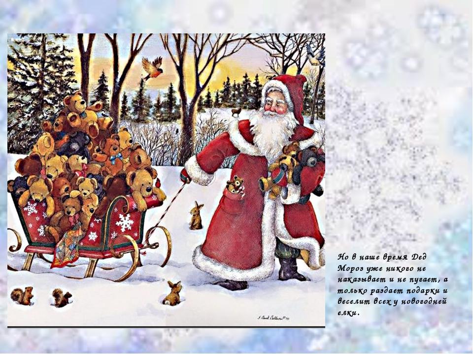 Но в наше время Дед Мороз уже никого не наказывает и не пугает, а только разд...
