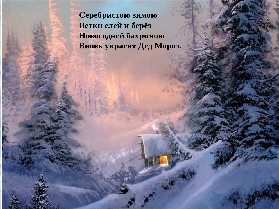 Серебристою зимою Ветки елей и берёз Новогодней бахромою Вновь украсит Дед Мо...