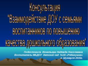 Подготовила Игнатьева Надежда Николаевна Воспитатель МБДОУ детский сад №16 «Р