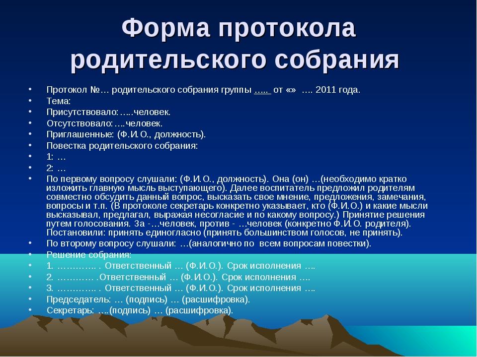 Форма протокола родительского собрания Протокол №… родительского собрания гру...