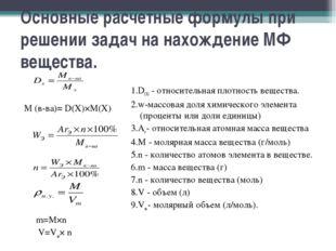 Основные расчетные формулы при решении задач на нахождение МФ вещества. М (в-