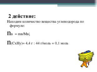 2 действие: Находим количество вещества углеводорода по формуле: nв = mв/Mв;