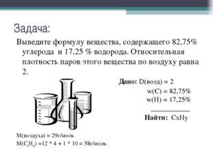 Задача: Выведите формулу вещества, содержащего 82,75% углерода и 17,25 % вод