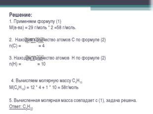 Решение: 1. Применяем формулу (1) M(в-ва) = 29 г/моль * 2 =58 г/моль. 2. На