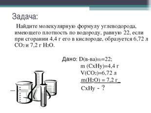 Задача: Найдите молекулярную формулу углеводорода, имеющего плотность по водо