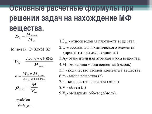 Решения задач на определении молекулярной формулы вещества бутузов математический анализ в вопросах и задачах решения