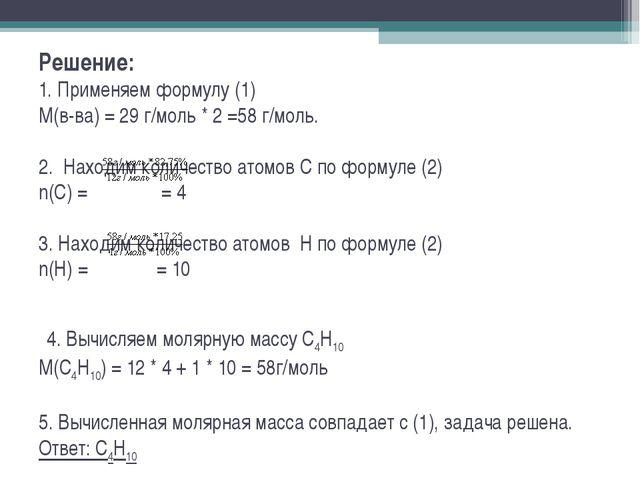 Решение: 1. Применяем формулу (1) M(в-ва) = 29 г/моль * 2 =58 г/моль. 2. На...
