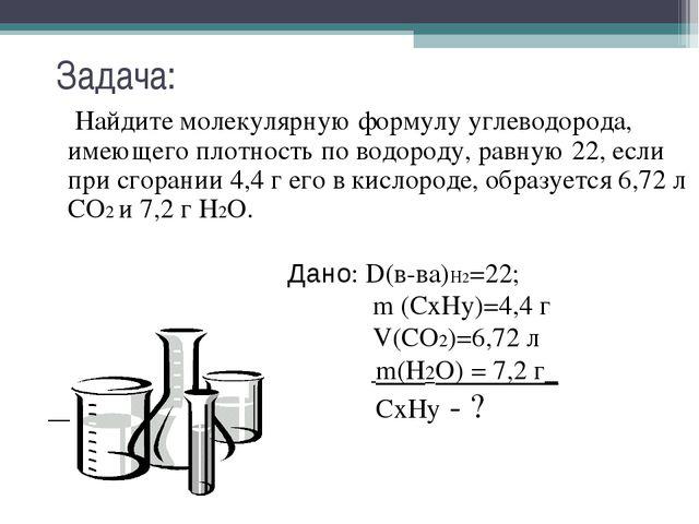 Задача: Найдите молекулярную формулу углеводорода, имеющего плотность по водо...