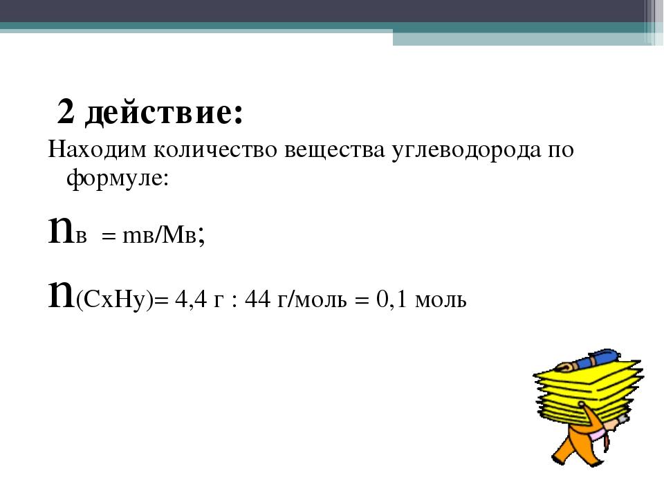 2 действие: Находим количество вещества углеводорода по формуле: nв = mв/Mв;...