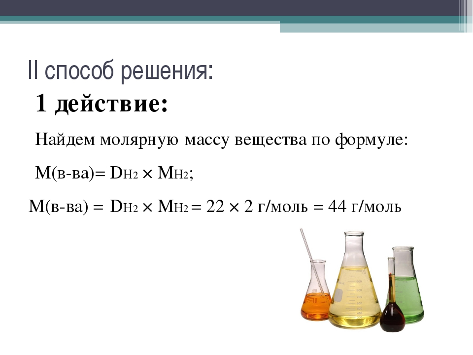 II способ решения: 1 действие: Найдем молярную массу вещества по формуле: M(в...