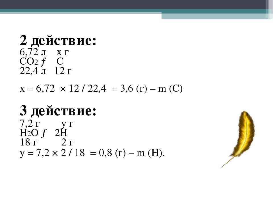 2 действие: 6,72 л х г СО2 → С 22,4 л 12 г х = 6,72 × 12 / 22,4 = 3,6 (г) –...