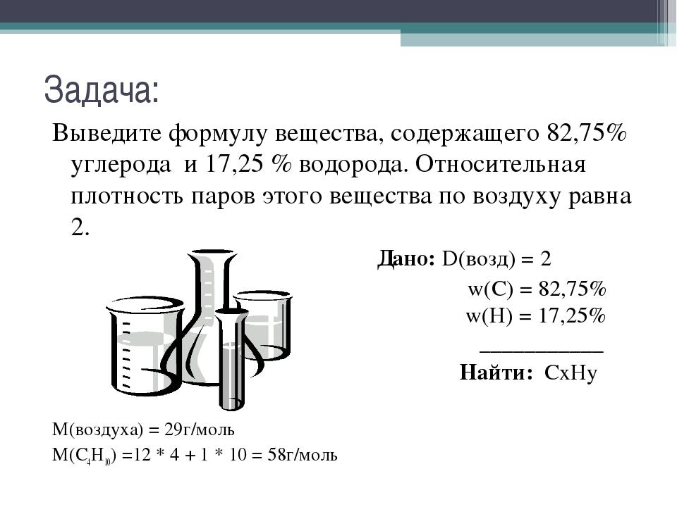 Задача: Выведите формулу вещества, содержащего 82,75% углерода и 17,25 % вод...