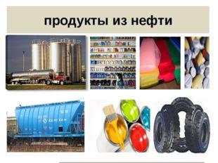 Продукты переработки нефти