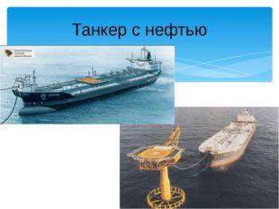 Танкер с нефтью