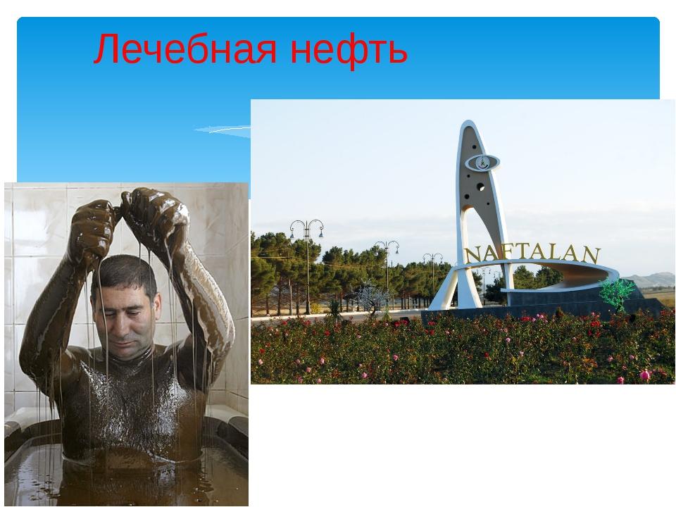 Лечебная нефть