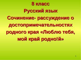 * 8 класс Русский язык Сочинение- рассуждение о достопримечательностях родног