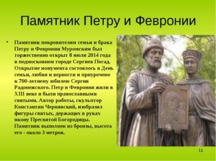 Памятник Петру и Февронии Памятник покровителям семьи и брака Петру и Феврони