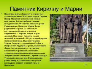 Памятник Кириллу и Марии Памятник святым Кириллу и Марии был установлен в июн