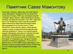 Памятник Савве Мамонтову Памятник меценату, директору железной дороги Савве И