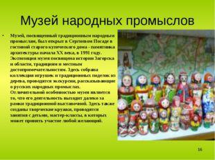 Музей народных промыслов Музей, посвященный традиционным народным промыслам,