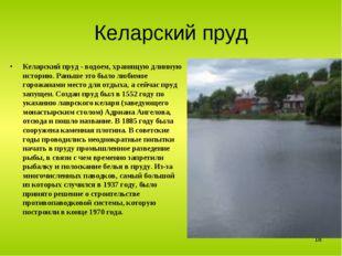 Келарский пруд Келарский пруд - водоем, хранящую длинную историю. Раньше это