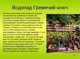 Водопад Гремячий ключ Водопад Гремячий ключ является центром паломничества мн