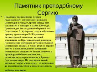 Памятник преподобному Сергию Памятник преподобному Сергию Радонежскому, основ