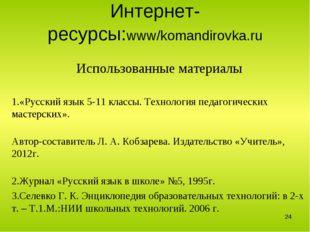 Интернет-ресурсы:www/komandirovka.ru Использованные материалы «Русский язык 5