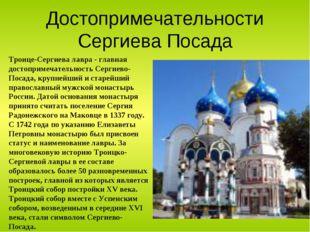 Достопримечательности Сергиева Посада Троице-Сергиева лавра - главная достопр