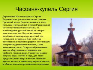 Часовня-купель Сергия Деревянная Часовня-купель Сергия Радонежского расположе