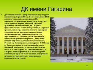 ДК имени Гагарина ДК имени Гагарина – центр творческой и культурной жизни гор