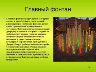 Главный фонтан Главный фонтан города Сергиев Посад был открыт в июле 2014 год