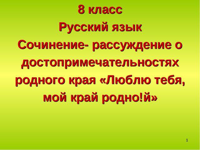 * 8 класс Русский язык Сочинение- рассуждение о достопримечательностях родног...
